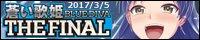 蒼い歌姫 -BLUE DIVA-
